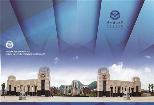 贵州学校画册印刷