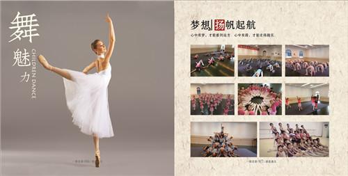 舞蹈學校畫冊