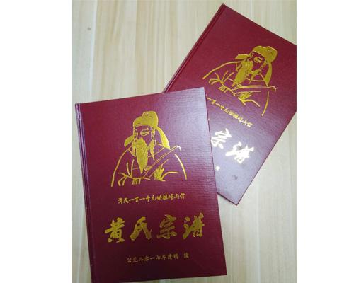 贵州家谱印刷