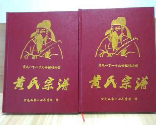 贵州贵阳家谱印刷