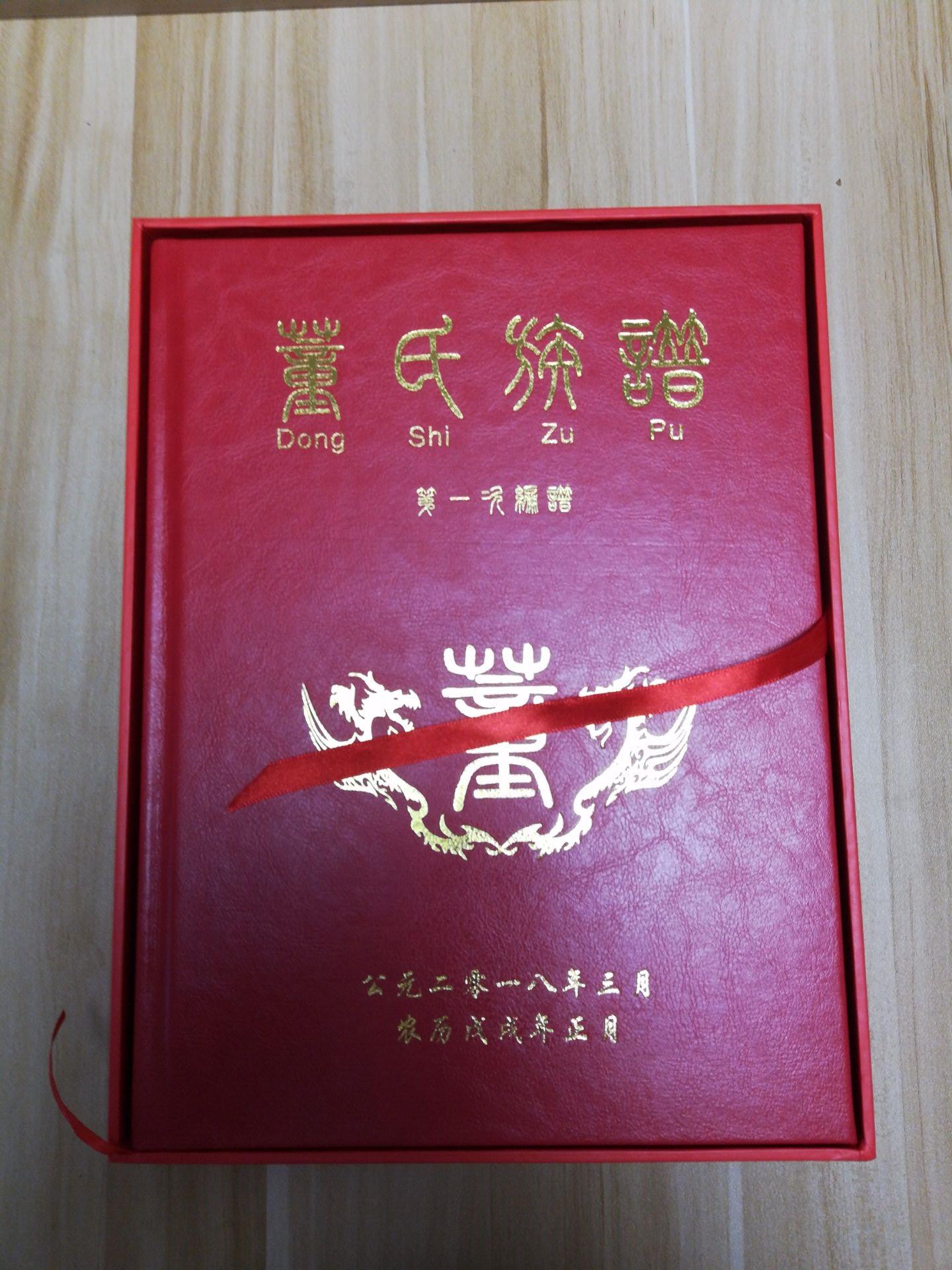 貴州家譜印刷