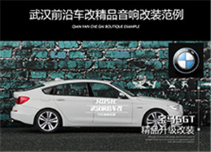武昌汽车音响改装店