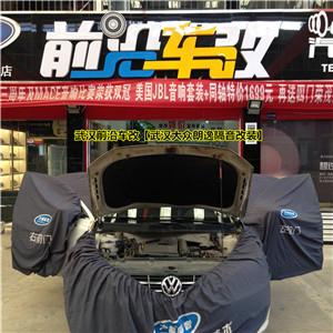 武汉汽车改装音响价格