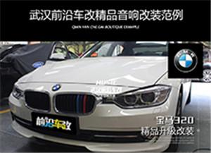 武汉改装汽车音响多少钱