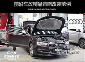 武汉汽车音响升级