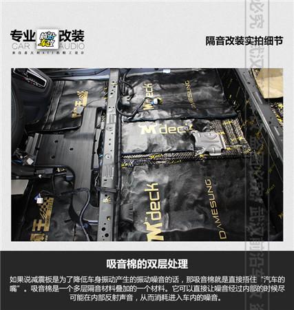 武汉本田crv汽车隔音改装