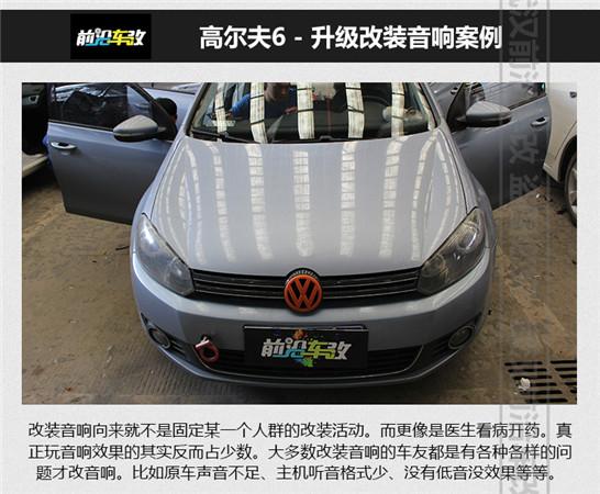 武汉专业汽车音响改装