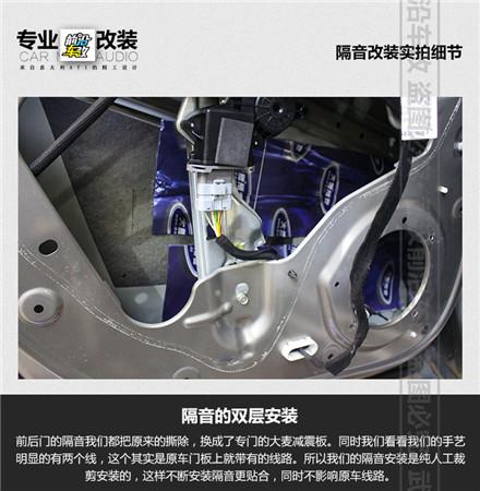 武汉标致3008隔音的双层改装