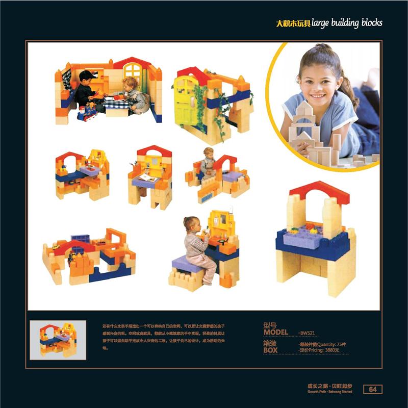 大積木玩具