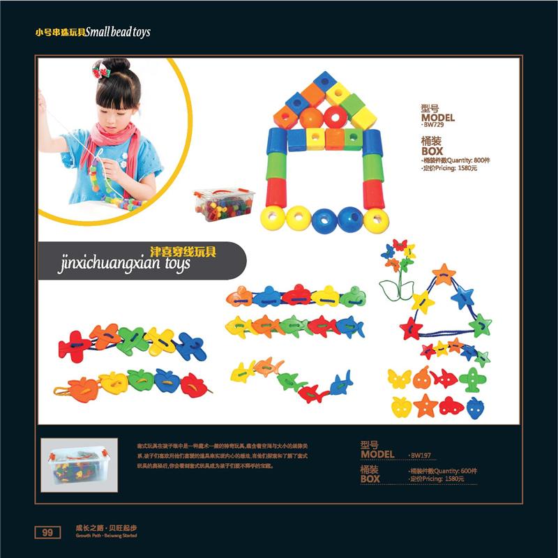 小号串珠玩具/津喜穿线玩具