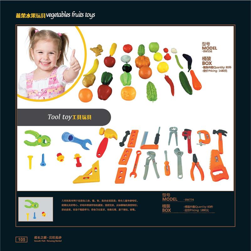 蔬菜水果玩具/工具玩具
