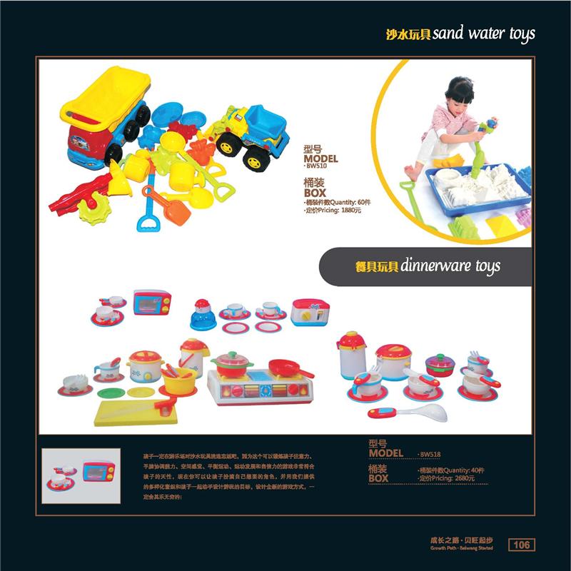 沙水玩具/餐具玩具