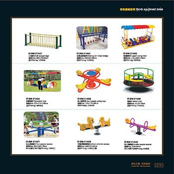 体育器材玩具