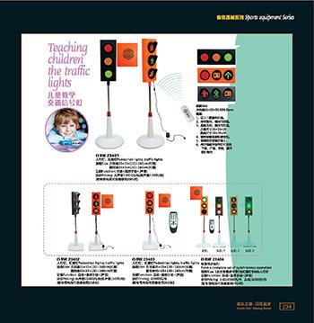 儿童教学交通信号灯