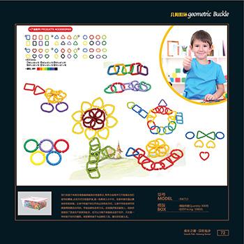几何扣环玩具