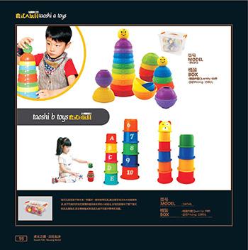 套式A/B玩具