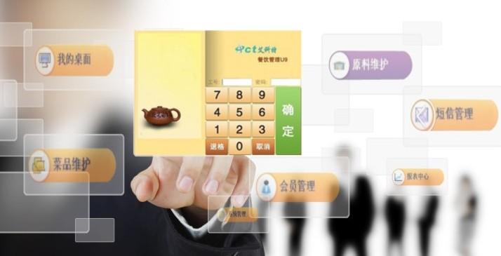 艾科特美食广场快餐管理系统