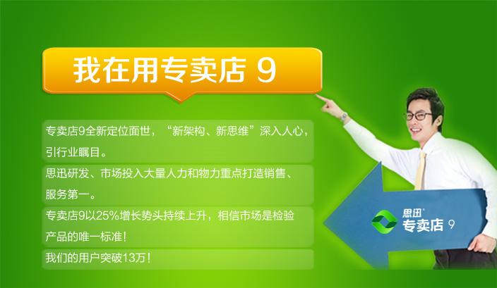 成都思迅专卖V9收银系统