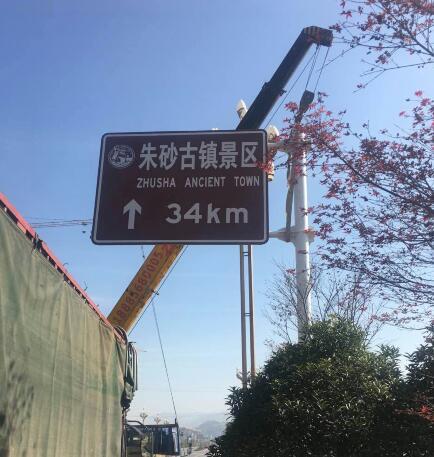 安顺道路交通标志