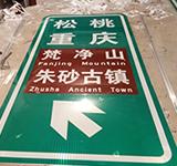 都匀交通标志牌