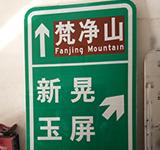 梵净山标志牌