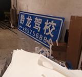 贵州驾校交通标志牌