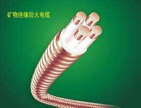 貴陽礦物質絕緣防火電纜