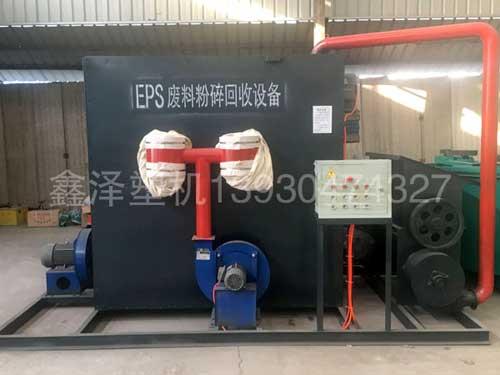 EPS泡沫板粉碎除尘设备