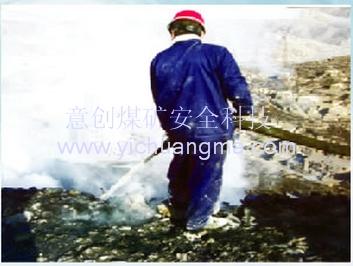 MA矸石山灭火剂
