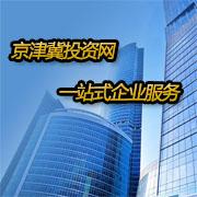 天津武清税收优惠政策