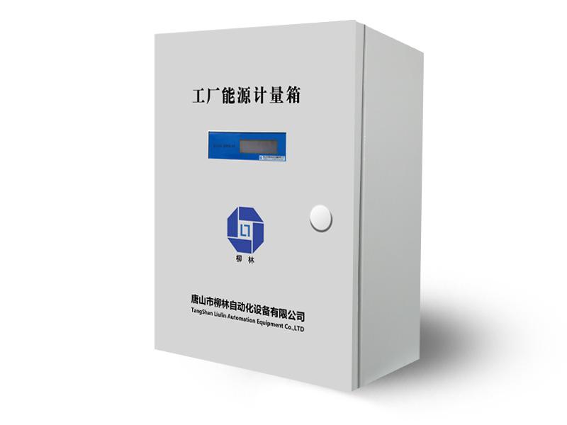 工厂能源计量监测终端