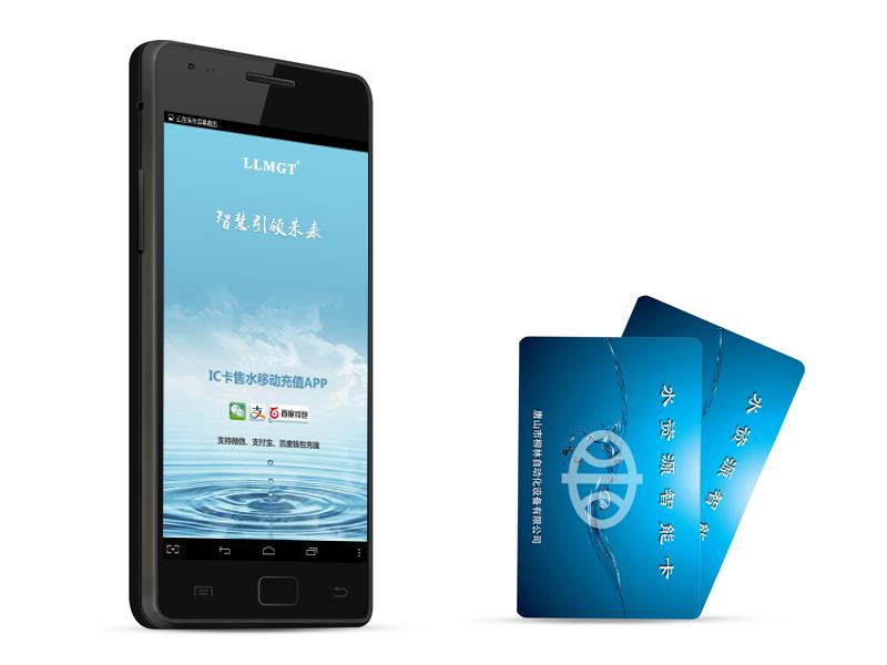 IC卡在线充值App