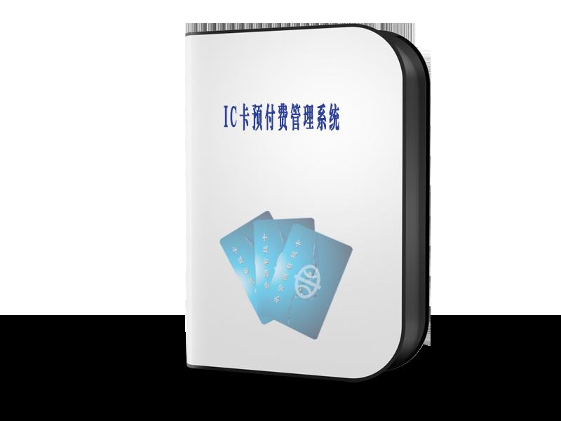 IC卡预付费管理系统(水,蒸汽,煤气,天然气)