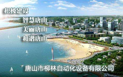 唐山湾国际旅游岛地热水资源动态监测案例分享