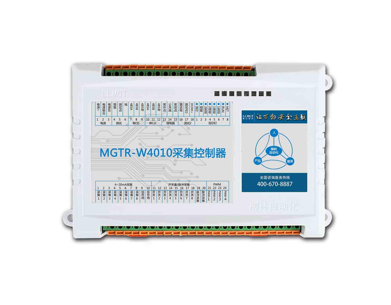 MGTR-W4010采集控制器
