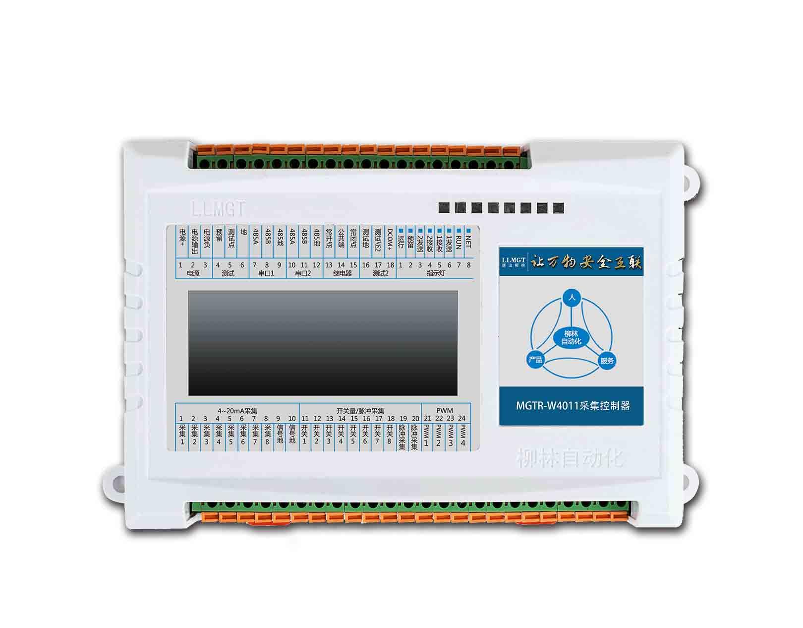 MGTR-W4011 液晶采集控制器