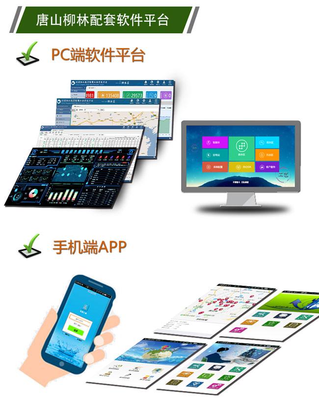 唐山柳林软件系统平台