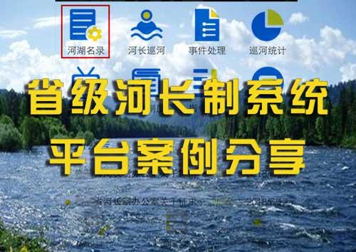 唐山柳林省级河长制系统APP