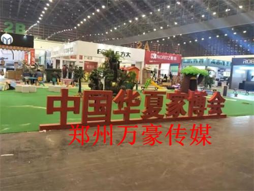 郑州会议策划