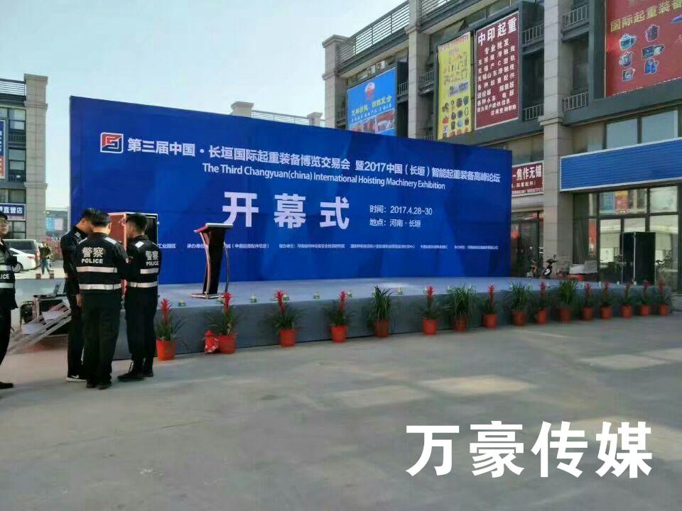 郑州庆典活动策划公司