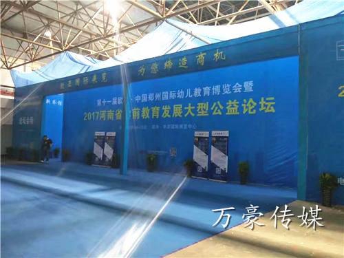 郑州会议活动策划公司