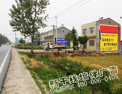 武汉墙体广告公司