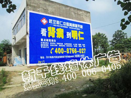 武汉墙体广告
