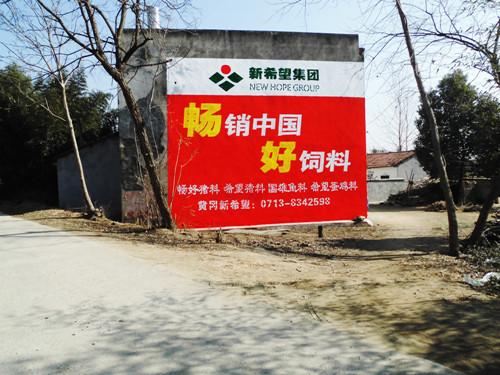 墙体广告牌
