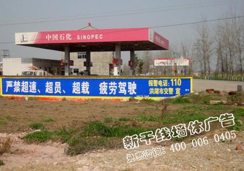 农村墙体广告