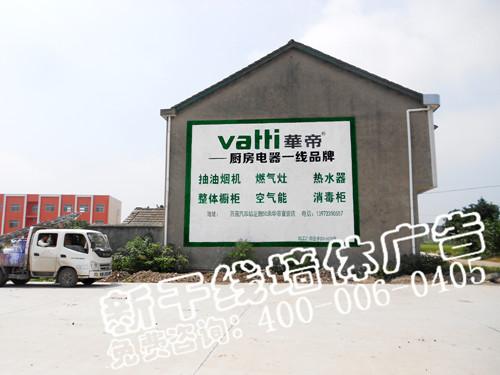 荆州墙体广告