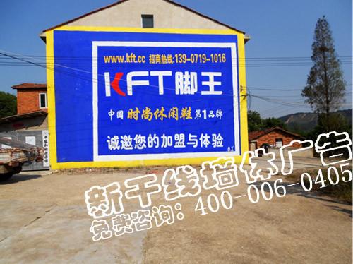 荆门墙体广告