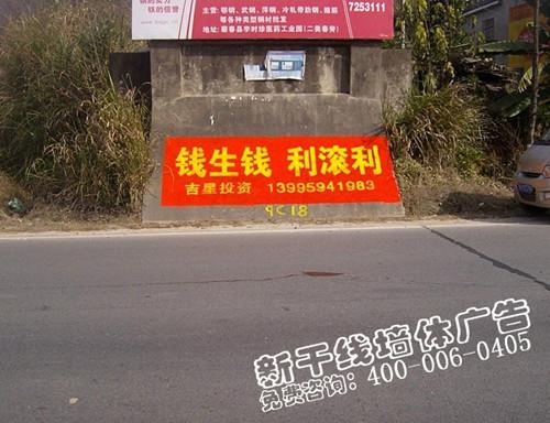 咸宁墙体广告