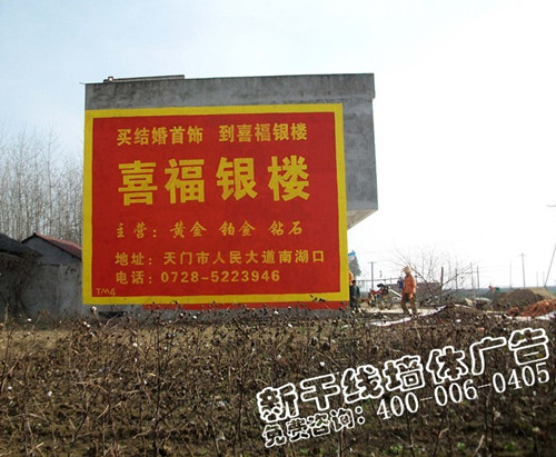 天门墙体广告