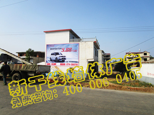 农村墙体广告宣传